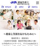 スマホサイト「日本成人病予防協会」様